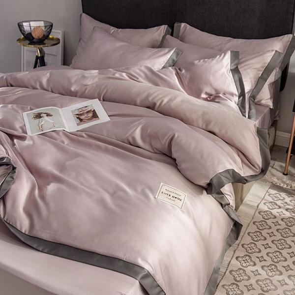 床包組 水洗真絲四件套網紅款絲滑床上用品冰絲裸睡床笠被套床單 3C數位百貨