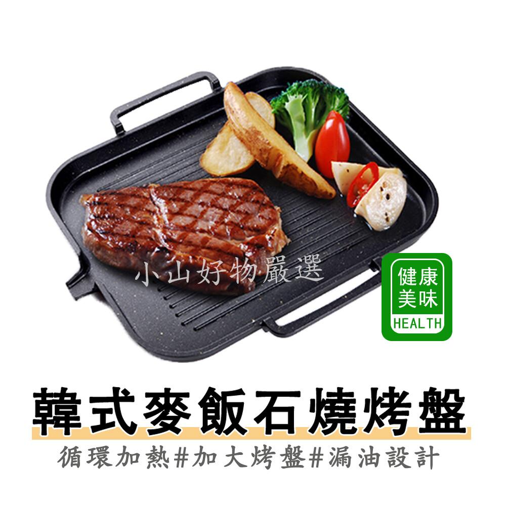 烤肉盤 韓式烤肉 家用電磁爐/煤氣灶通用 烤盤 燒烤盤 不粘無煙 鐵板燒