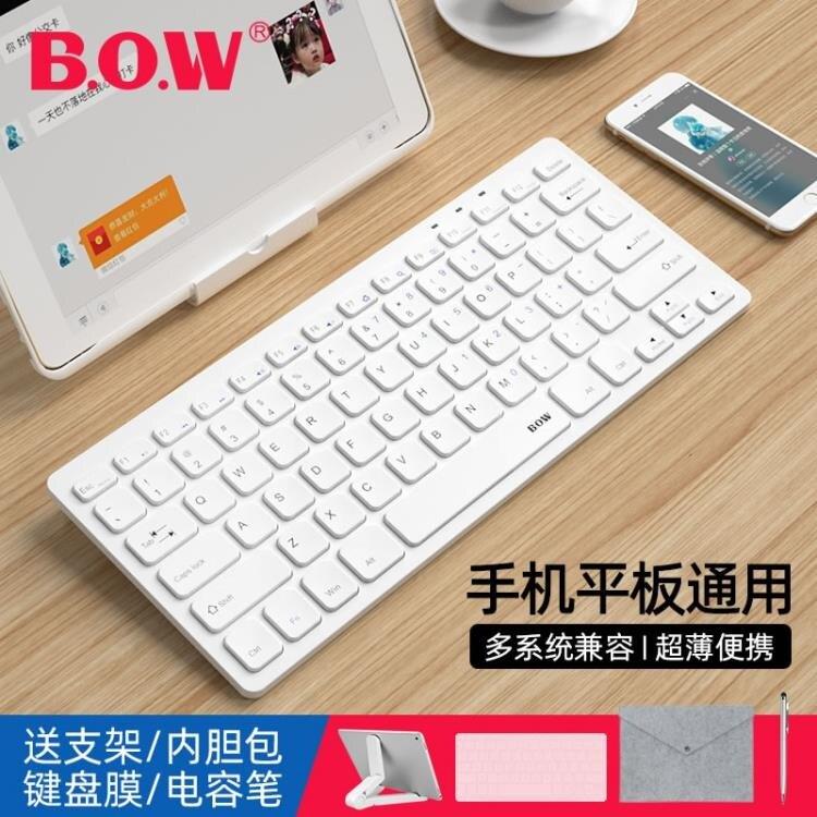 鍵盤 BOW ipad藍芽鍵盤華為M6平板專用筆記本電腦蘋果安卓可連手機通用外接便攜小型無線迷你交換禮物