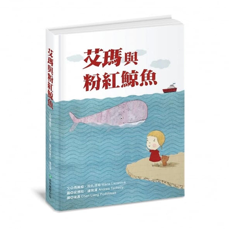 艾瑪與粉紅鯨魚