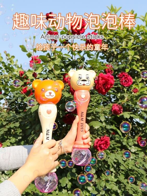 泡泡機抖音同款兒童泡泡機電動玩具全自動魔法棒吹泡泡棒水補充液不漏水