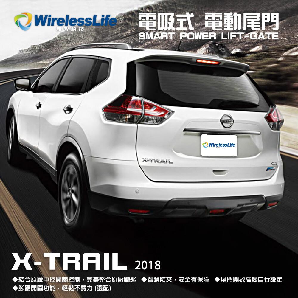 nissan電動尾門2018 x-trail 電吸式 電動尾門 遙控開關 智慧防夾 無損安裝 無