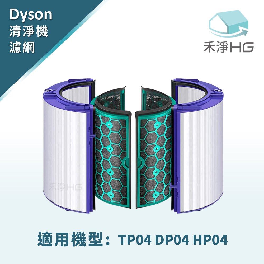 【禾淨家用HG】Dyson Pure Cool 智慧空氣清淨機副廠濾網(TP04/DP04/HP04)