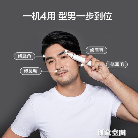 素士鼻毛修剪器男士 電動剃鼻毛器女 便攜式刮鼻子毛神器鼻孔剪刀
