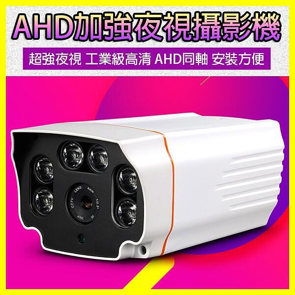 【妃凡】送贈品!AHD加強夜視攝影機1080P 戶外型 六燈 高畫質 監視器 同軸 高清 監控 6燈 240