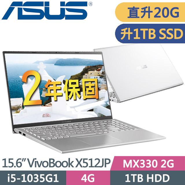 ASUS VivoBook X512JP-0088S1035G1 冰河銀 (i5-1035G1/4G+16G/1TB PCIe/MX330 2G/15.6FHD/W10)特仕