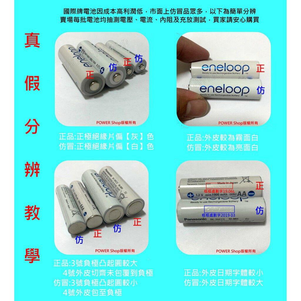國際牌 Panasonic eneloop 充電電池 3號 4號低自放 鎳氫 AA AAA 三號 鎳氫電池 四號 松下