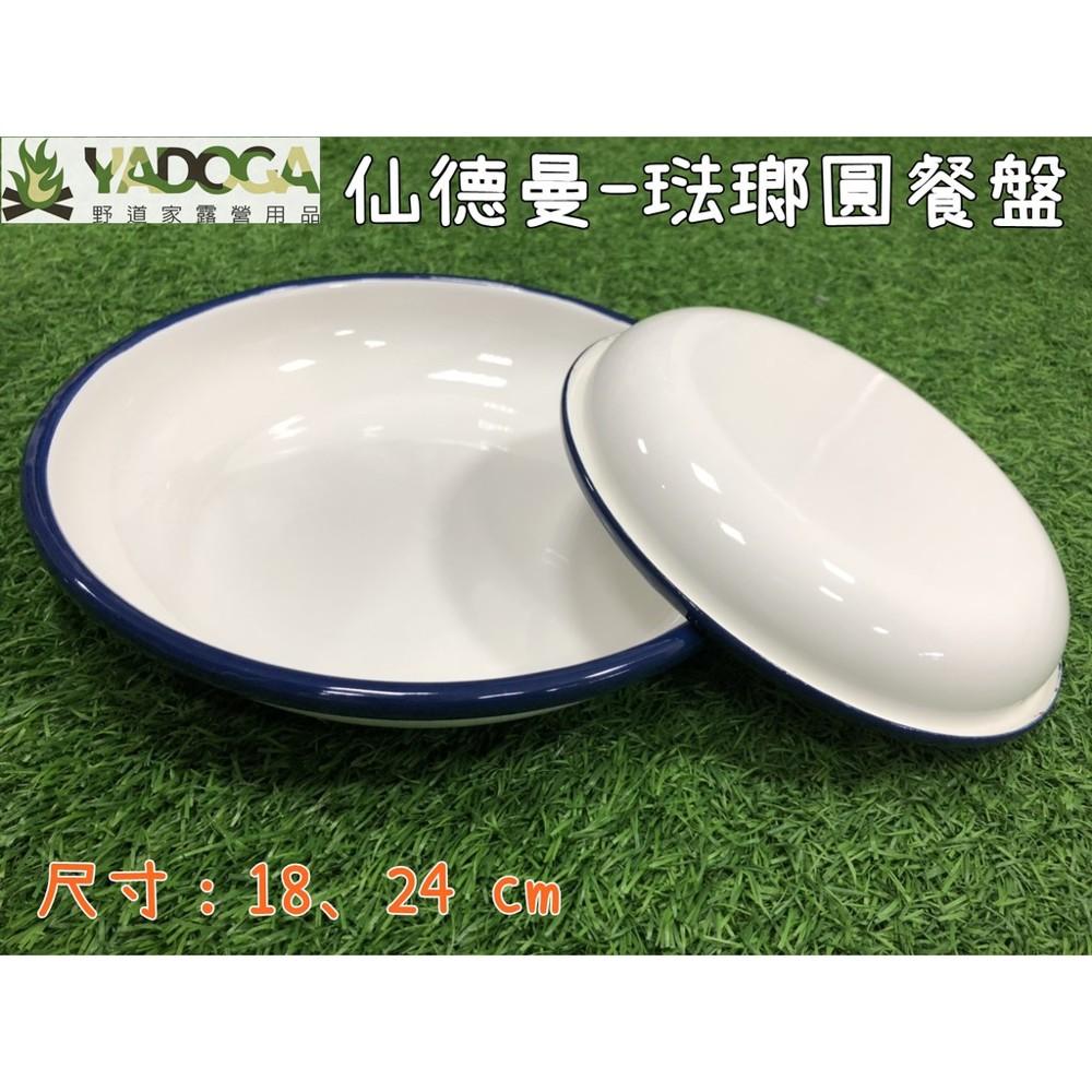 野道家sadomain仙德曼 琺瑯圓餐盤 義大利麵盤 沙拉盤 (一組兩入)