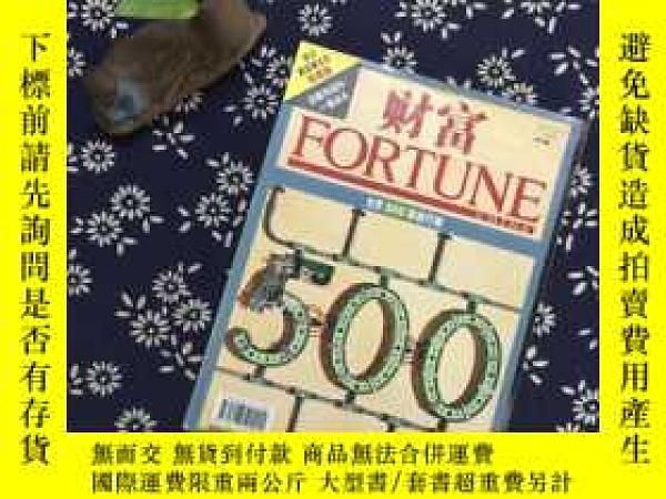 二手書博民逛書店財富罕見世界500強排行榜 ( 2007年10月 下半月刊 總第