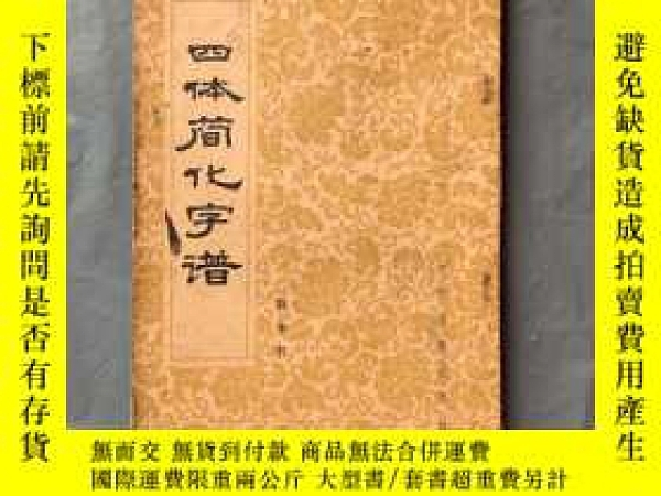 二手書博民逛書店四體簡化字譜(1965年罕見一版一印)Y261601 鄧散木 文