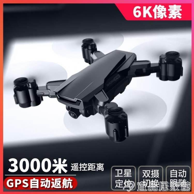 無人機 GPS無人機航拍器高清專業飛行器航模遙控飛機4K迷你小學生小型