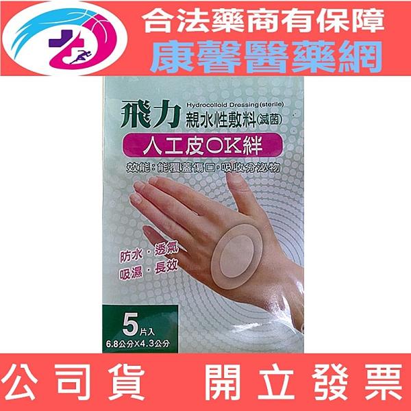 【2003439】(Fe Li 飛力醫療)醫療用人工皮OK繃-中片 - 6.8X4.3公分(5片/盒)