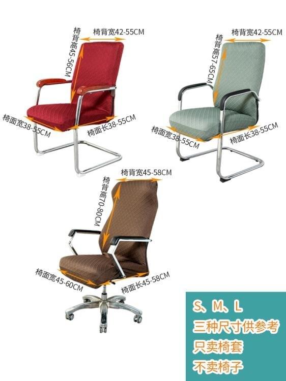 萬能辦公轉椅套弓形老板皮椅子套罩電腦帶扶手全包通用彈力座椅套  新年鉅惠 台灣現貨