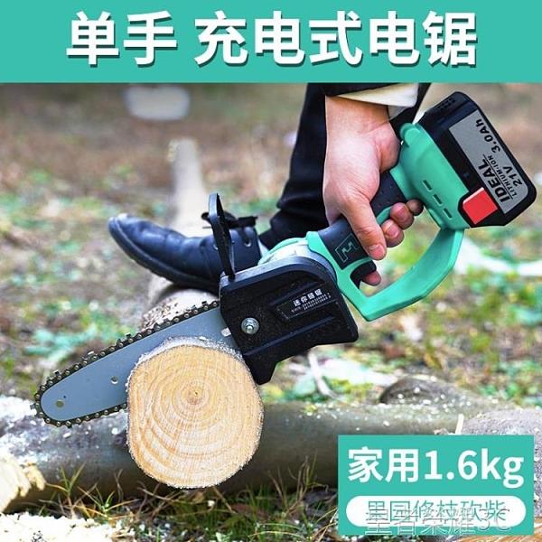 電鋸 充電式電錬鋸家用伐木鋸子電鋸手持小型單手鋰電動戶外無線手提據YTL 年終鉅惠