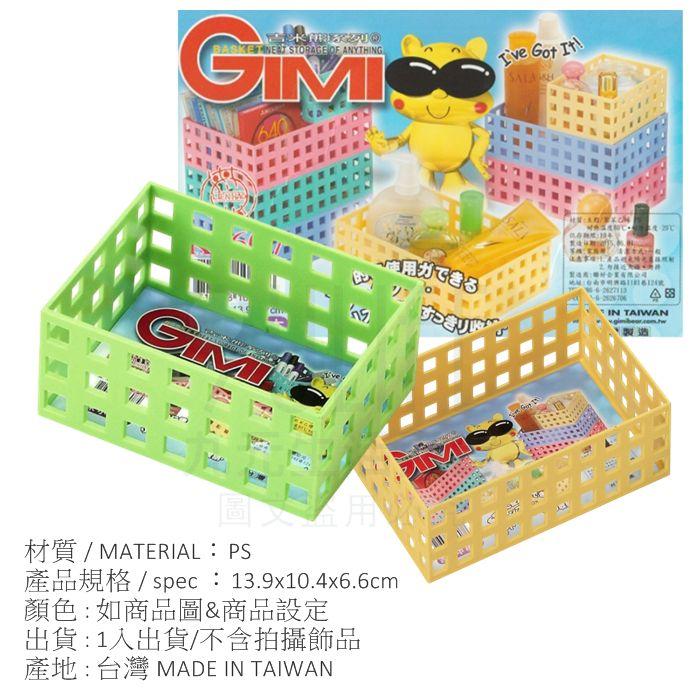 【九元生活百貨】K-608 吉米小積木 積木盒 堆疊盒 收納盒 置物盒 MIT
