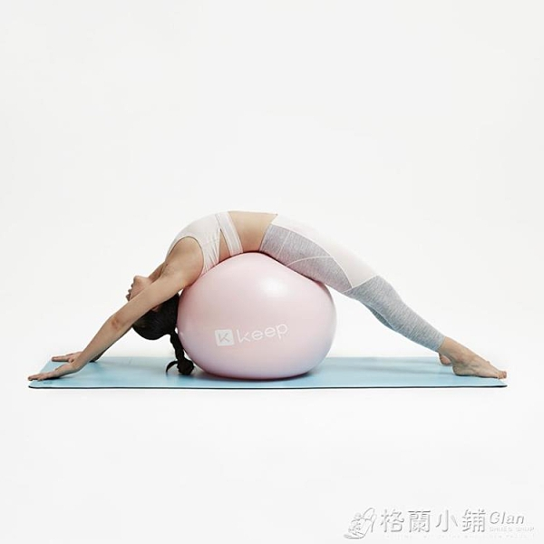 Keep瑜伽球加厚防爆瑞士球健身球孕婦球彈力球男女士瑜珈裝備 格蘭小舖 全館5折起