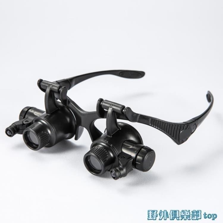 SHOCREX頭戴式高清20倍LED放大鏡帶燈高倍眼鏡電腦鐘表維修 快速出貨 女神節樂購