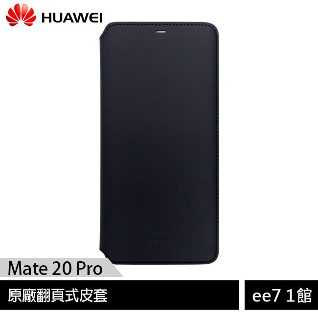 HUAWEI Mate20 Pro 原廠翻頁式皮套 [ee7-1]
