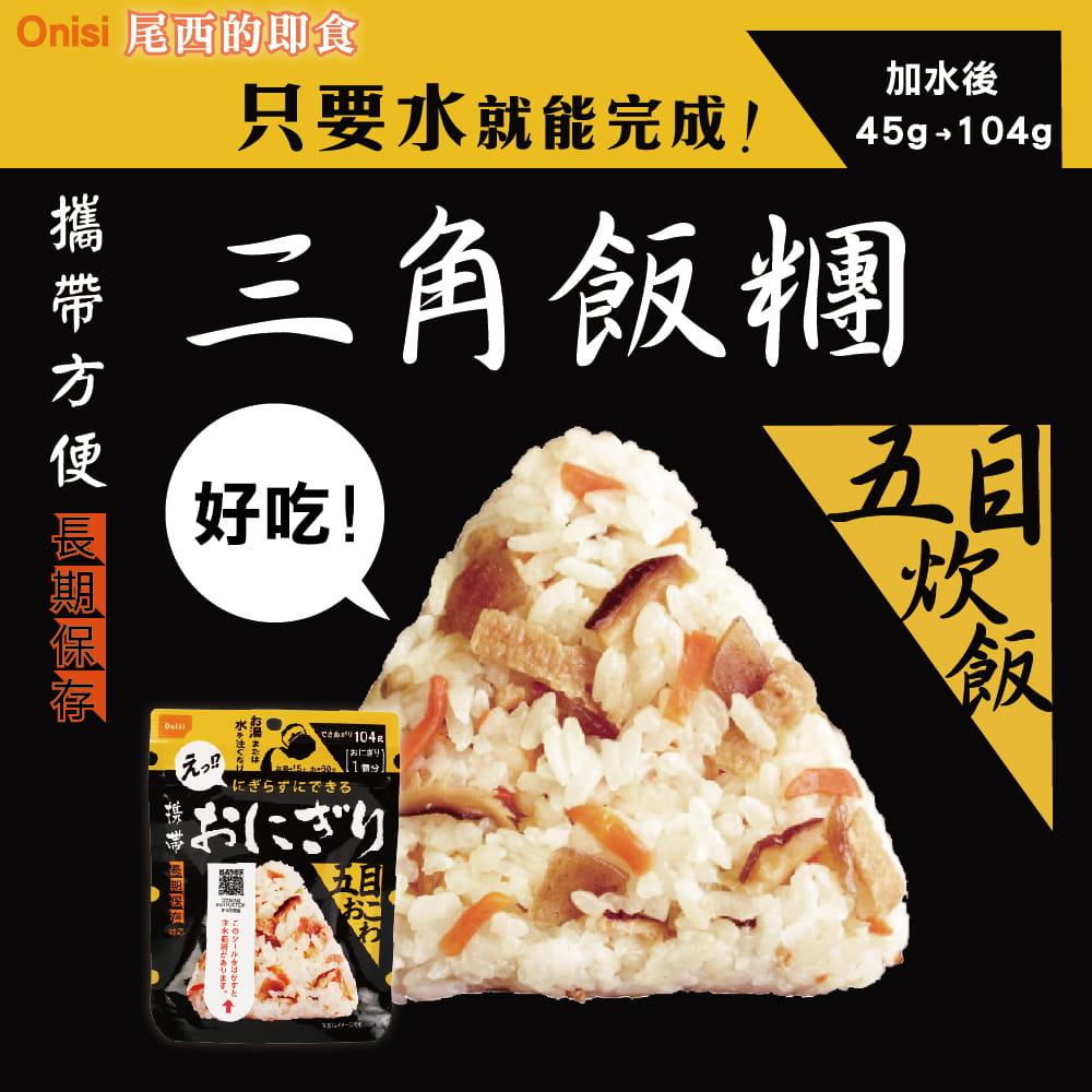 【Onisi 尾西】即食 摧帶三角飯糰/五目炊飯 45g 5年長期保存/防災/露營