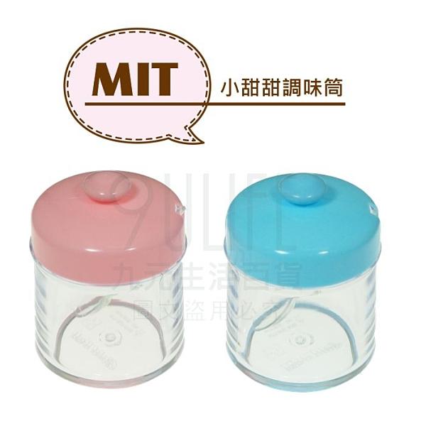 【九元生活百貨】小甜甜調味筒 附匙調味罐 鹽罐 糖罐 辣椒罐 MIT