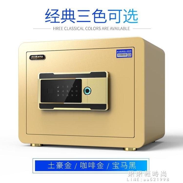 保險箱 雙寶塔保險櫃家用小型25cm45cm辦公指紋密碼保險櫃防盜帶鑰匙隱形保險箱 NMS