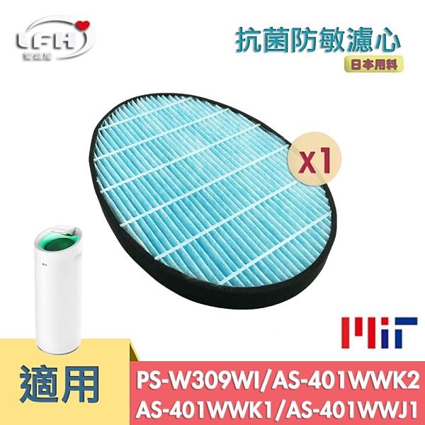 【HEPA抗菌防敏濾心】適用LG直立式大白空氣清淨機PS-W309WI AS401WWJ1 AS401WWL2