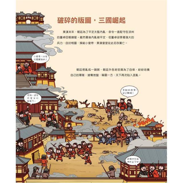 有趣的中國歷史:三國兩晉南北朝