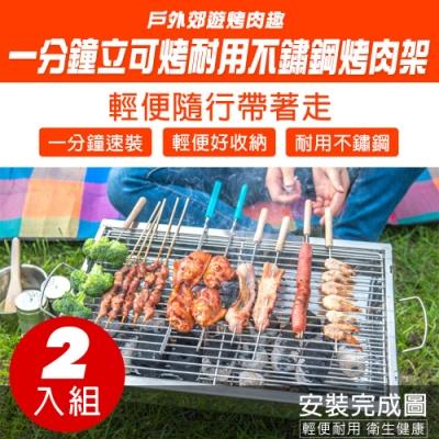 【KISSDIAMOND】一分鐘立可烤耐用不鏽鋼烤肉爐烤肉架(二入組)(中秋/烤肉/度假/露營/聚餐)