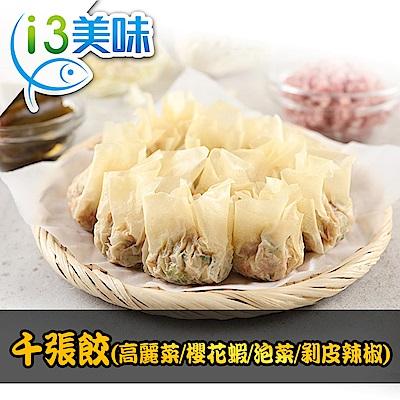 【愛上美味】千張餃(高麗菜/櫻花蝦/泡菜/剝皮辣椒)任選10盒