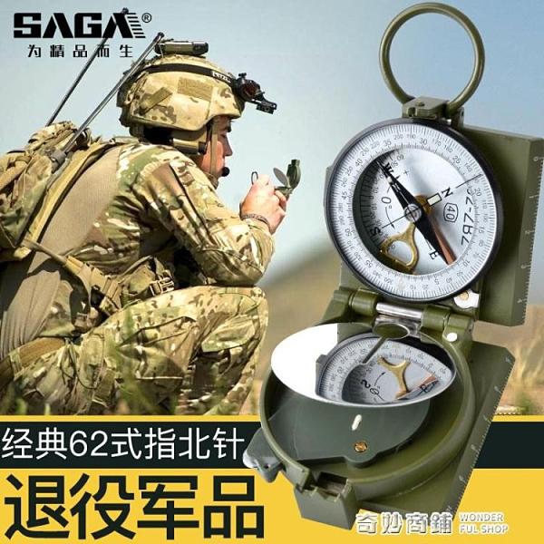 62式軍指南針羅盤戰術指北針高精度專業戶外登山多功能地質羅盤儀 全館免運
