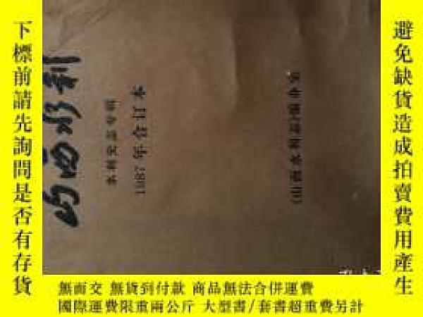 二手書博民逛書店罕見山西水利史誌專輯1987年合訂本Y157483 出版1987