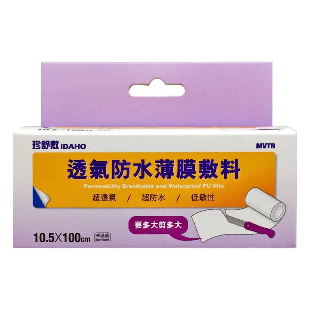 iDAHO 珍舒敷 透氣防水薄膜敷料 10.5x100cm+愛康介護+