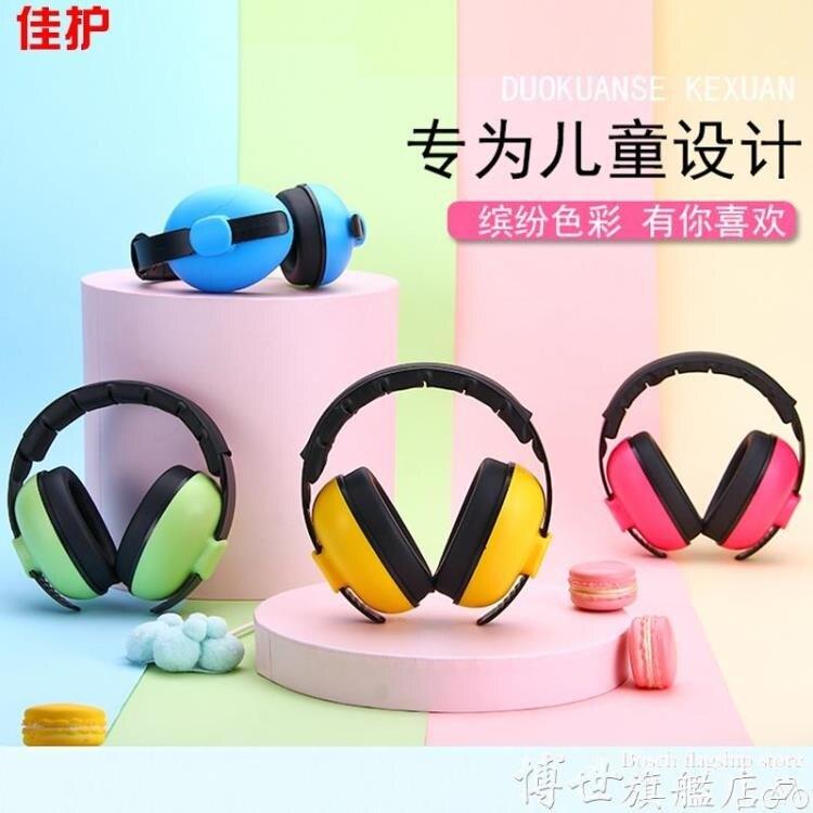 隔音耳罩 佳護兒童寶寶學習隔音神器睡眠用耳罩架子鼓專業防降噪音耳機耳麥 年貨節預購