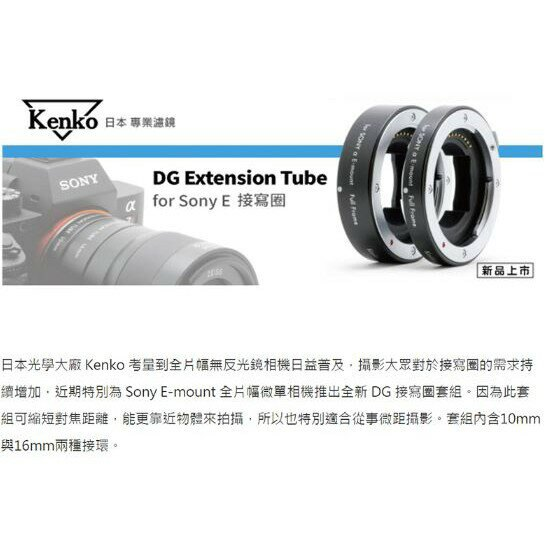 【eYe攝影】公司貨 Kenko DG Extension 接寫環 Sony 微距 近攝 轉接環 E接環 自動對焦 A7