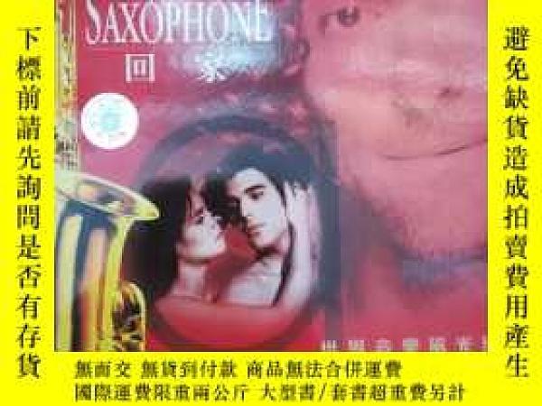 二手書博民逛書店CD:薩克斯(一)回家罕見編號ZY286980 珠影白天鵝音像