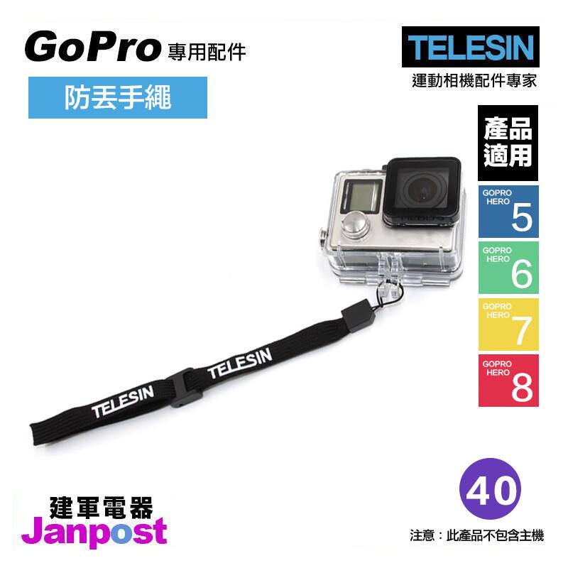 telesin gopro hero 5 6 7 8 適用 可調式 手繩 手掛繩 手腕帶 建軍電器