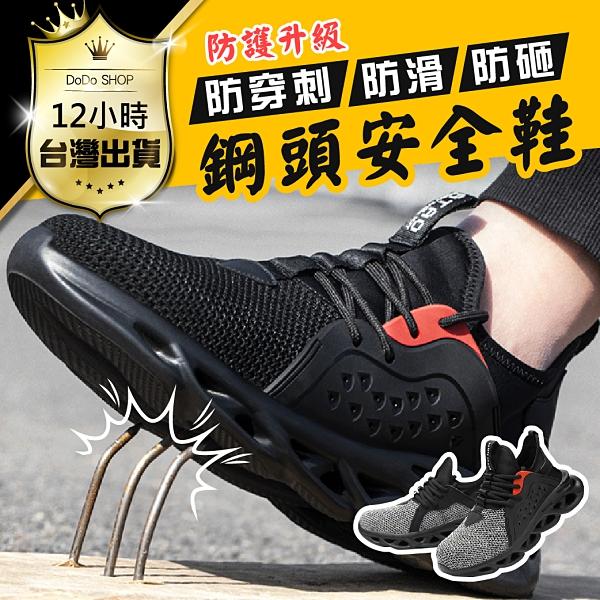 防穿刺鋼頭鞋 工作安全鞋 大尺碼 工地鞋 登山鞋 防砸防滑透氣 勞保鞋