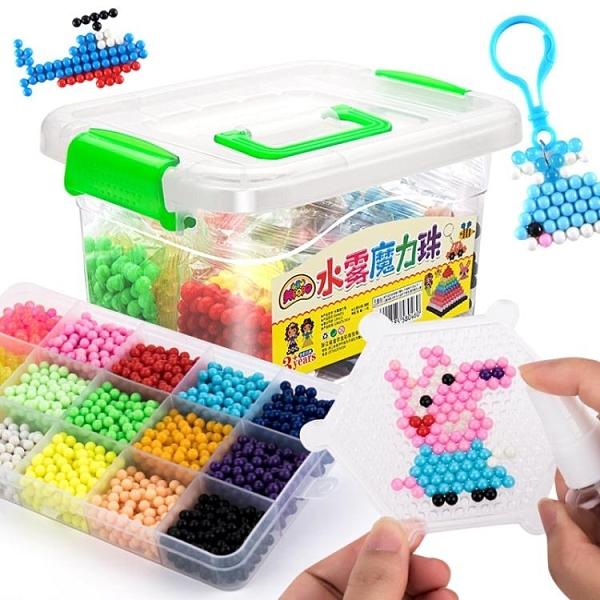 水霧神奇魔法珠手工diy魔珠男孩女孩益智拼豆拼圖兒童玩具套裝 一木良品