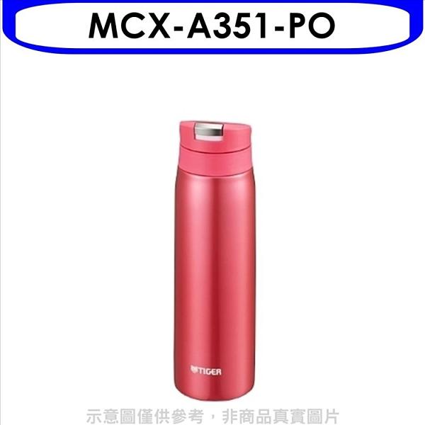 《快速出貨》虎牌【MCX-A351-PO】350cc彈蓋保溫杯PO橘粉紅