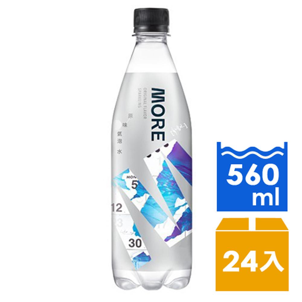 快速到貨【味丹】多喝水MORE氣泡水(原味)560ml(24瓶/箱)