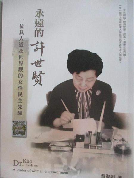 【書寶二手書T6/傳記_AJ8】永遠的許世賢:一位具人道及世界觀的女性民主先驅_蔡淑娟