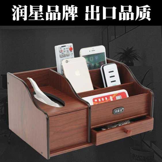 紙巾盒木質抽紙盒中式多功能家用客廳簡約茶幾桌面遙控器餐巾收納 秋冬新品特惠