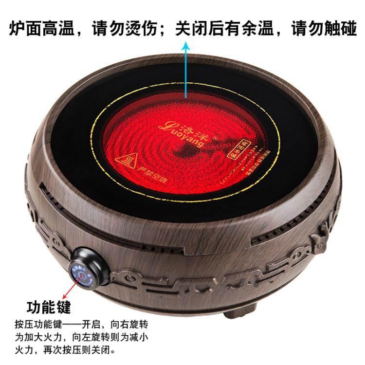 電陶爐洛洋電陶爐茶爐煮茶器家用靜音小型光波爐節能電磁爐迷你燒水泡茶