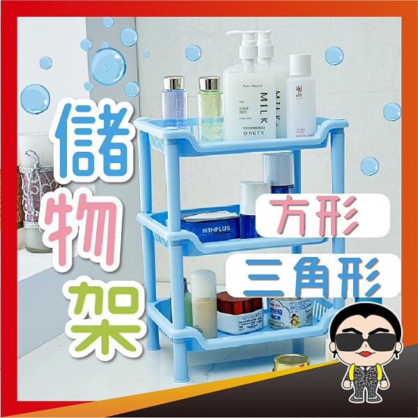 歐文購物 居家收納 浴室置物架 方形/三角置物架 收納架 廚房收納儲物架 浴室收納架 收納儲物架
