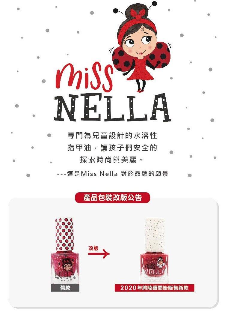英國【Miss Nella】妮娜小姐(2020新色) 水性可撕式安全指甲油 - 閃閃草莓優格 MN33 兒童指甲油