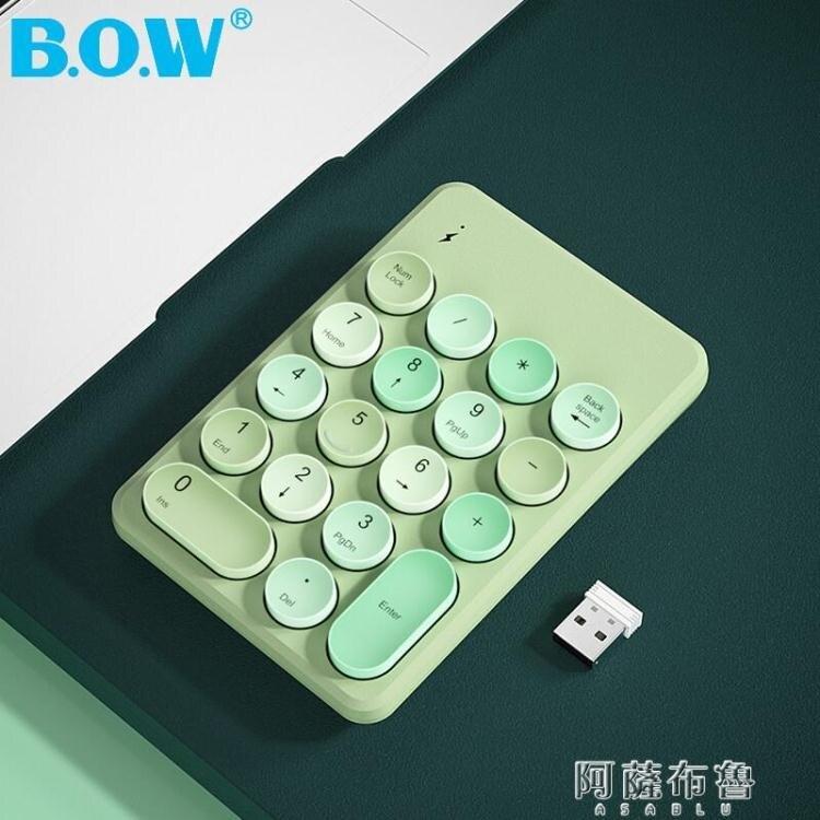 小鍵盤 BOW航世無線藍芽數字鍵盤鼠標套裝外接蘋果ipad筆記本臺式電腦帶小鍵盤 新年特惠