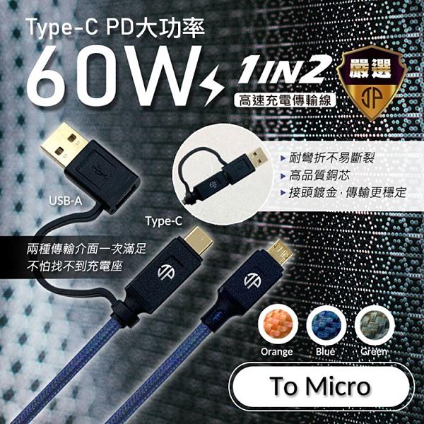 【JP嚴選】急速60W二合一Micro充電傳輸線 PD快速充電線