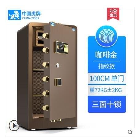 保險櫃家用辦公大型單門雙門防火指紋密碼1米/1.2米/1.5米