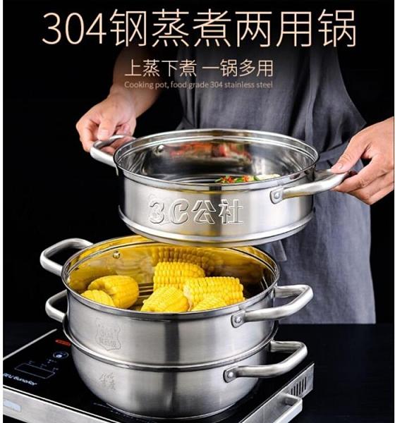 吉度蒸鍋304不銹鋼三層加厚大號蒸籠饅頭家用籠屜電磁爐煤氣灶用