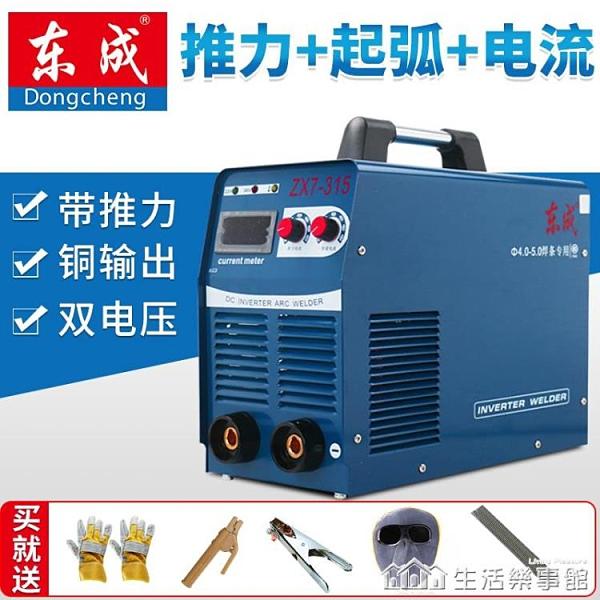 東成200 250電焊機220v 380v兩用全自動家用小型銅芯直流工業焊機NMS【樂事館新品】